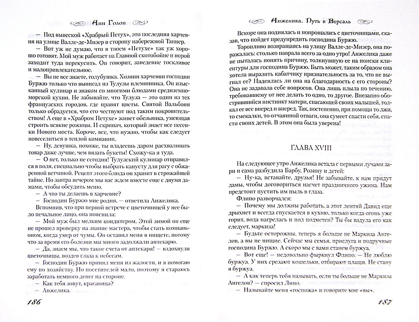 Иллюстрация 1 из 20 для Анжелика. Путь в Версаль - Анн Голон   Лабиринт - книги. Источник: Лабиринт