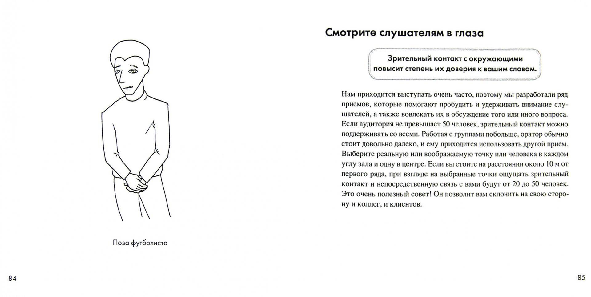 Иллюстрация 1 из 11 для Язык телодвижений на работе - Пиз, Пиз   Лабиринт - книги. Источник: Лабиринт
