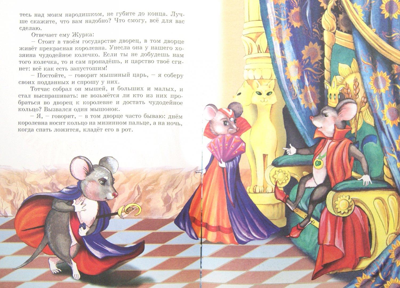 Иллюстрация 1 из 16 для Всем сказкам сказки | Лабиринт - книги. Источник: Лабиринт