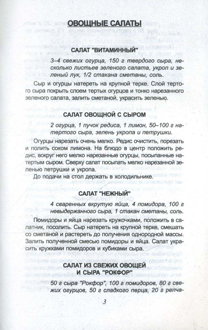 Иллюстрация 1 из 3 для Рецепты для Вас: Праздничные салаты | Лабиринт - книги. Источник: Лабиринт