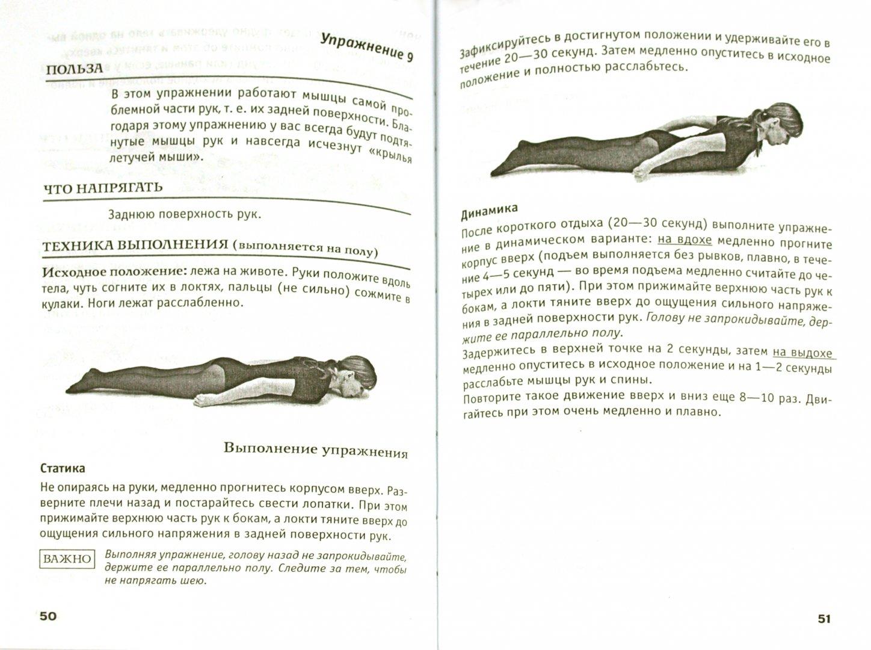 Иллюстрация 1 из 20 для Лучше чем йога. Гимнастика на каждый день - Лана Палей   Лабиринт - книги. Источник: Лабиринт