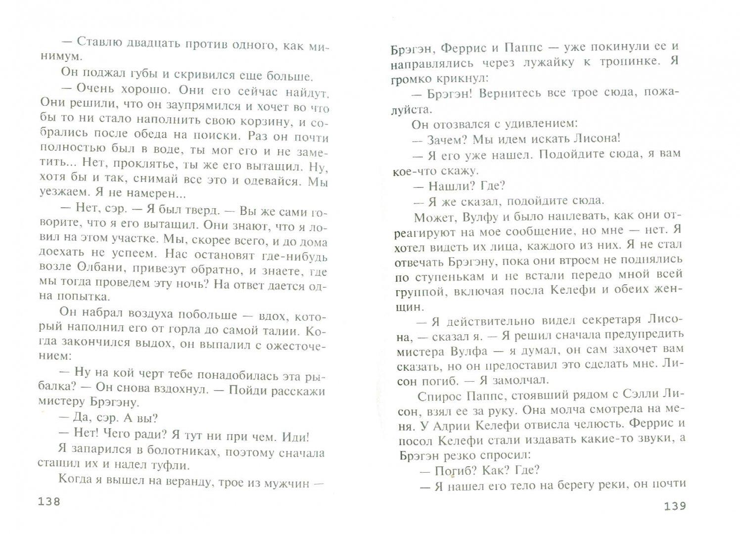 Иллюстрация 1 из 3 для Иммунитет к убийству - Рекс Стаут | Лабиринт - книги. Источник: Лабиринт