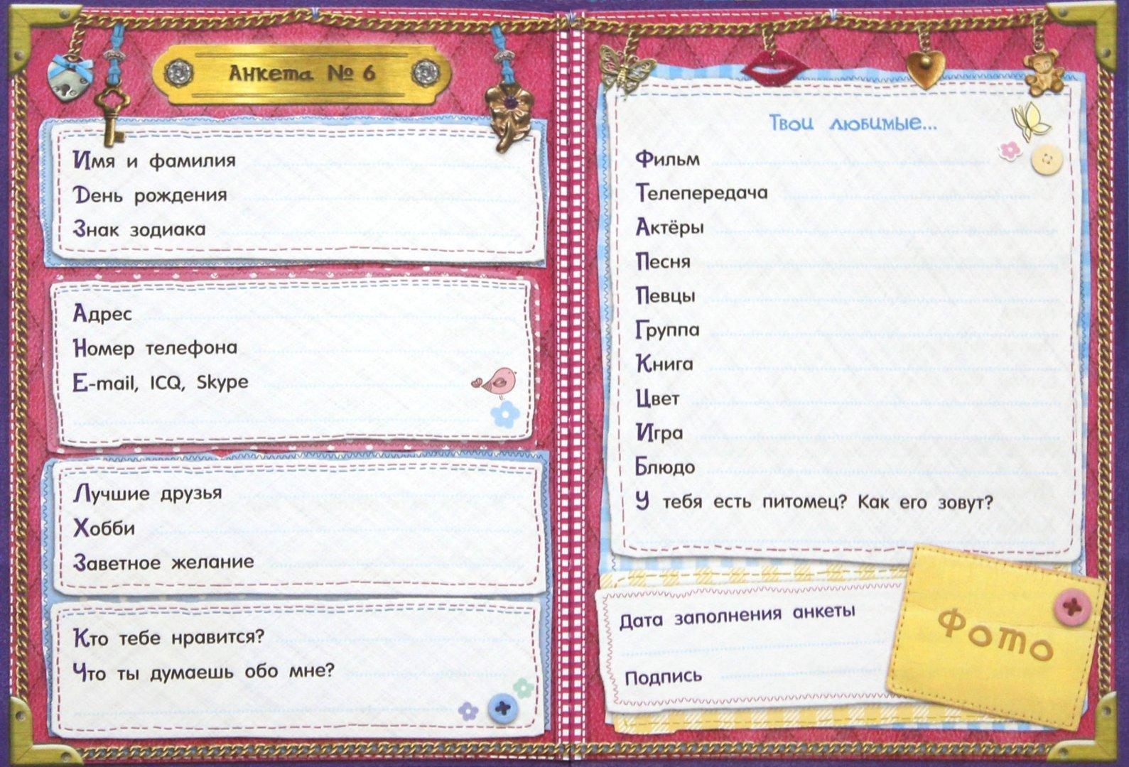 картинки личного дневника анкета для для