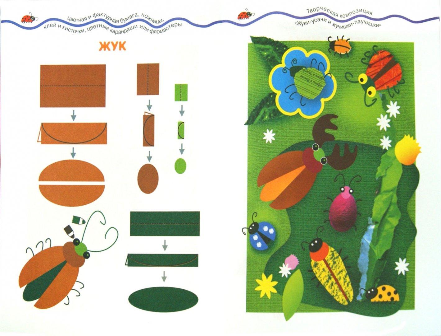 Иллюстрация 1 из 23 для Букашки из бумажки. Аппликация из бумаги | Лабиринт - книги. Источник: Лабиринт