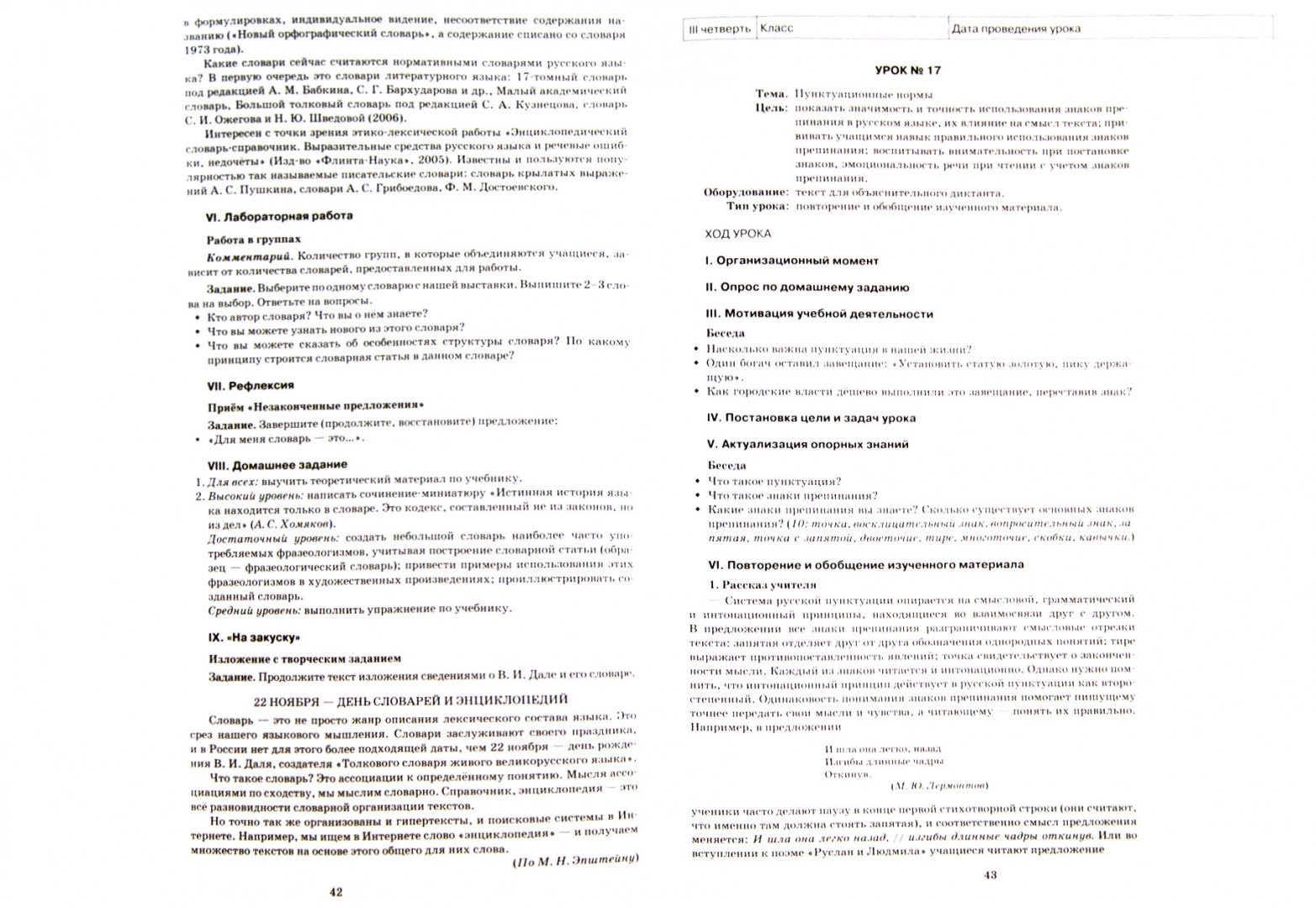 Иллюстрация 1 из 12 для Русский язык. 10-11 классы. Планы-конспекты уроков - Фефилова, Челышева | Лабиринт - книги. Источник: Лабиринт
