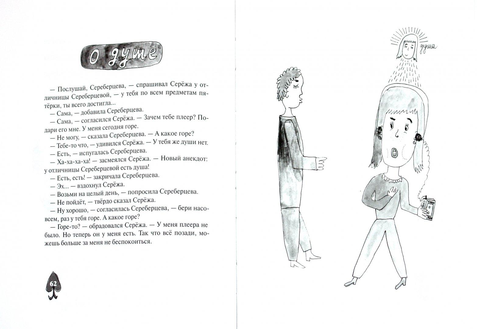 Иллюстрация 1 из 26 для Экзамен на барабанщика - Артур Гиваргизов | Лабиринт - книги. Источник: Лабиринт
