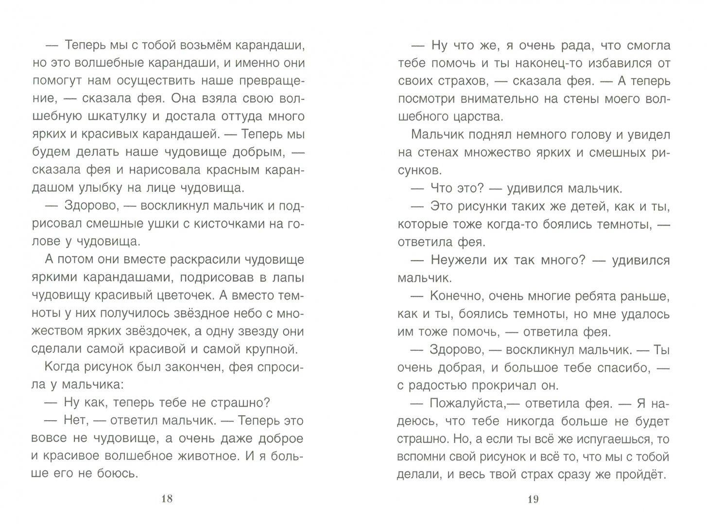 Иллюстрация 1 из 13 для Девочка с мишкой. Терапевтические сказки - Хухлаев, Хухлаева | Лабиринт - книги. Источник: Лабиринт