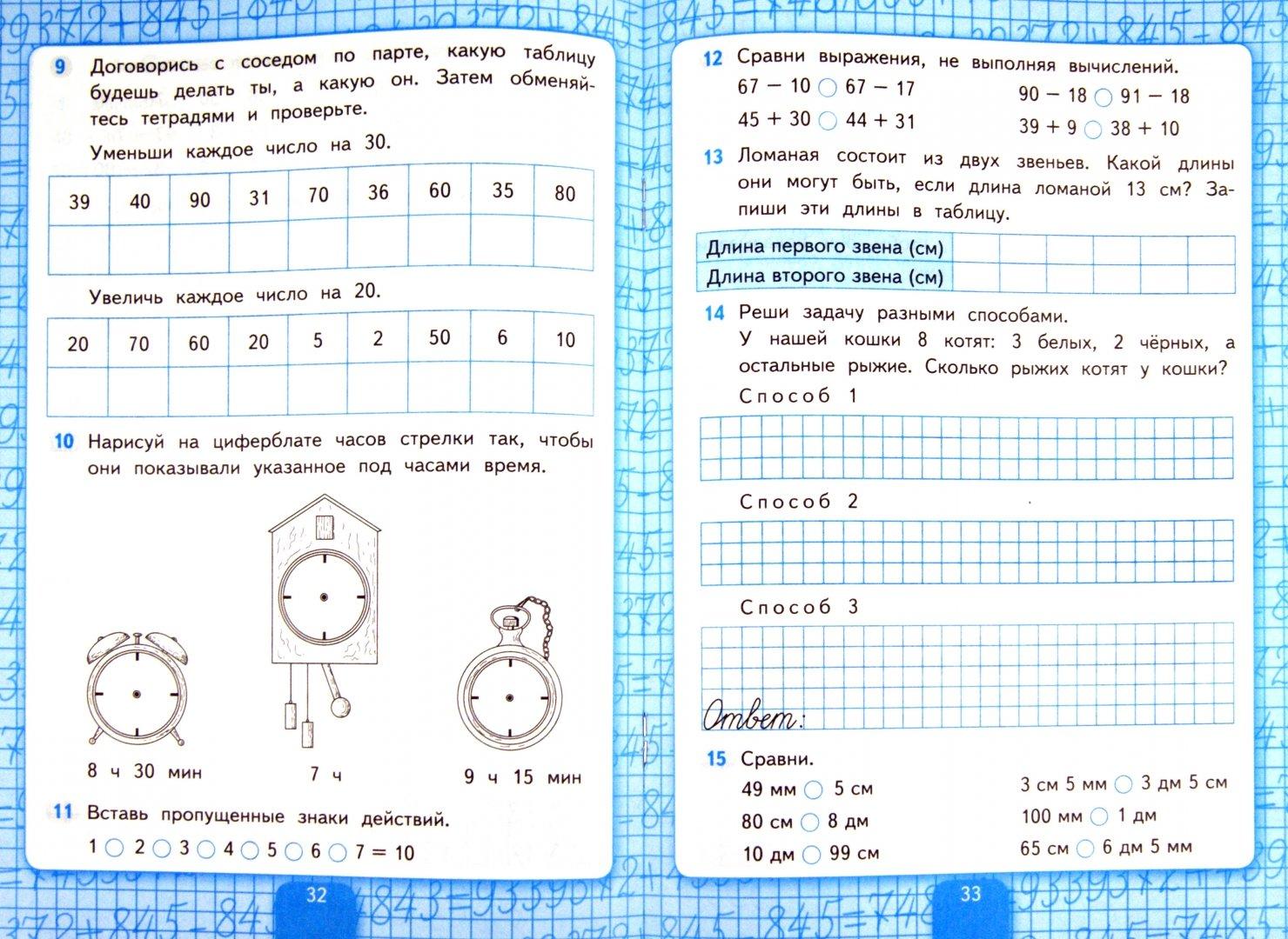 Иллюстрация 1 из 26 для Математика. 2 класс. Рабочая тетрадь №1 к учебнику М.И. Моро и др. ФГОС - Светлана Кремнева | Лабиринт - книги. Источник: Лабиринт