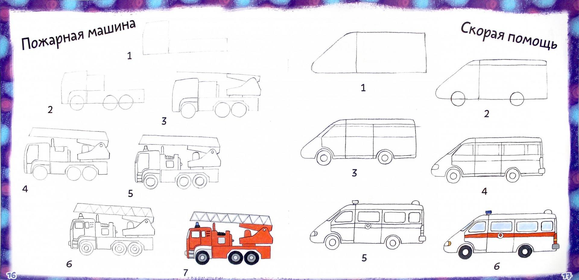 частота рисование пожарной машины в подготовительной группе запуска
