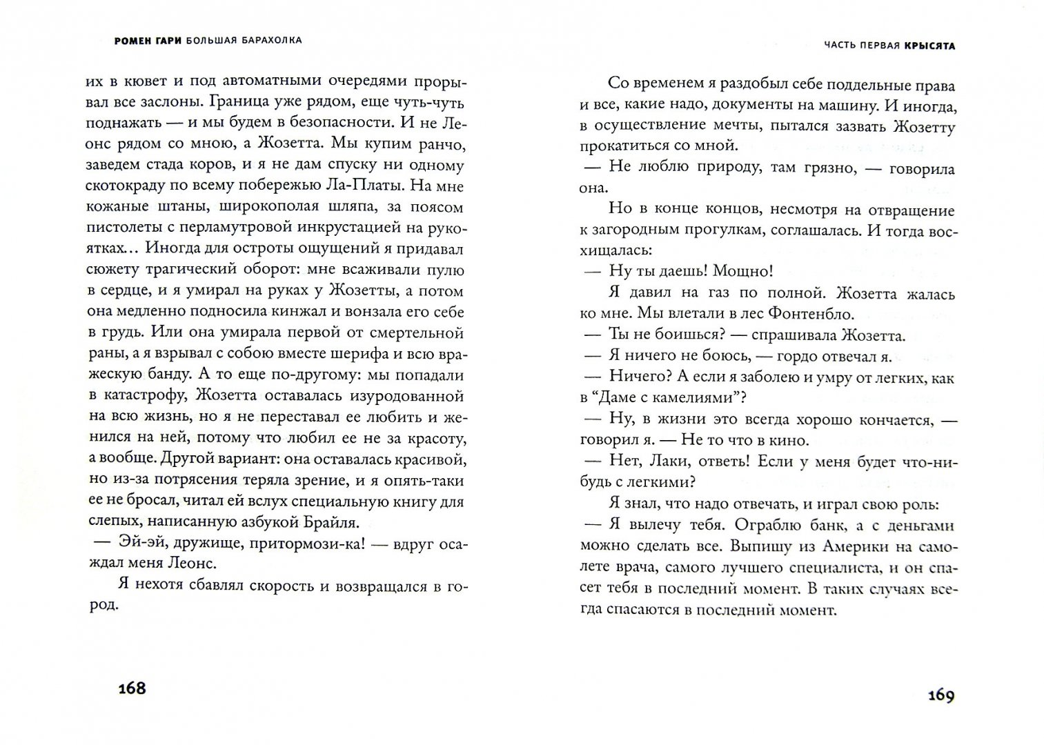 Иллюстрация 1 из 8 для Большая барахолка - Ромен Гари | Лабиринт - книги. Источник: Лабиринт