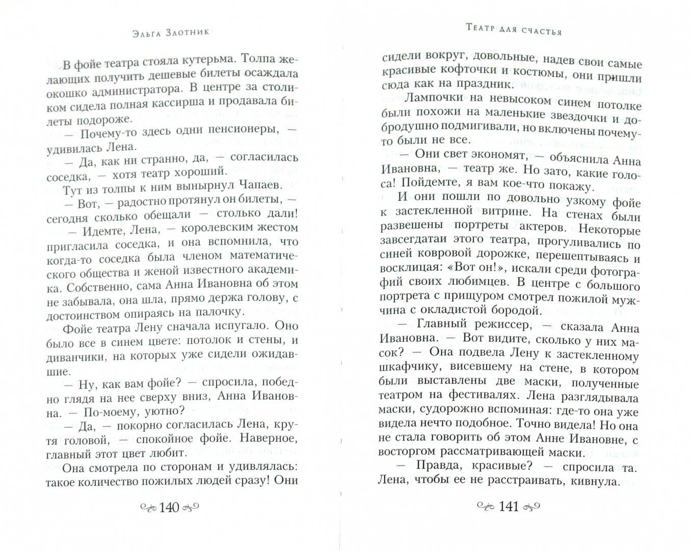 Иллюстрация 1 из 4 для Сами мы местные. Жена Коклюшкина пишет рассказы - Эльга Злотник   Лабиринт - книги. Источник: Лабиринт