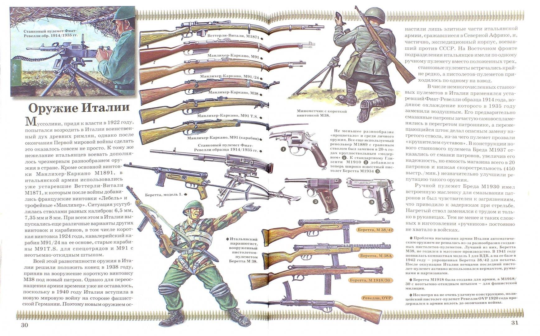 Иллюстрация 1 из 13 для Стрелковое оружие - Благовестов, Проказов   Лабиринт - книги. Источник: Лабиринт
