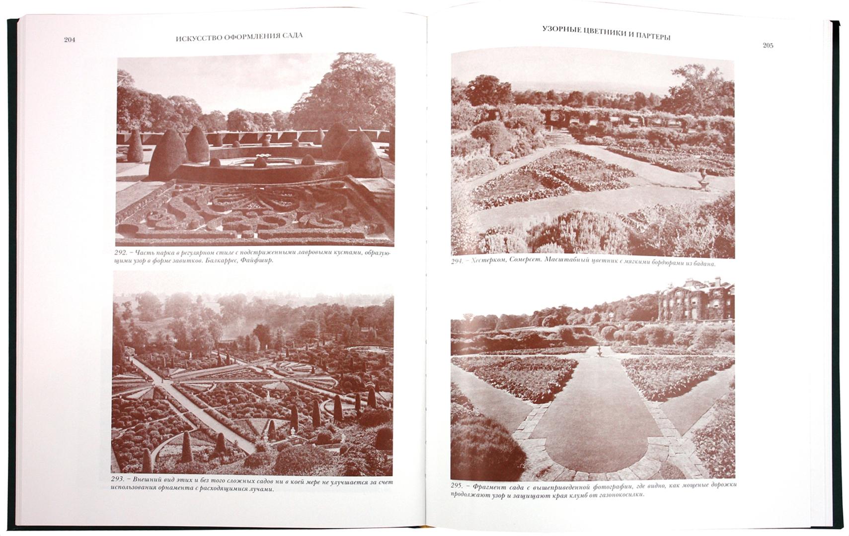 Иллюстрация 1 из 9 для Искусство оформления сада - Джекилл, Хьюссей | Лабиринт - книги. Источник: Лабиринт