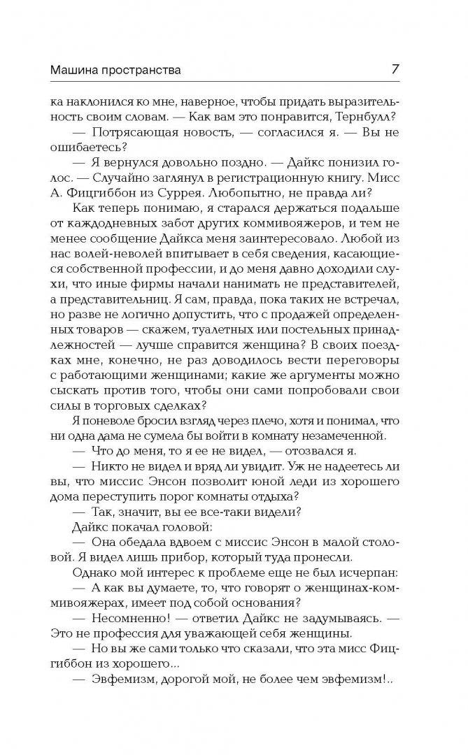 Иллюстрация 6 из 50 для Машина пространства. Опрокинутый мир - Кристофер Прист | Лабиринт - книги. Источник: Лабиринт