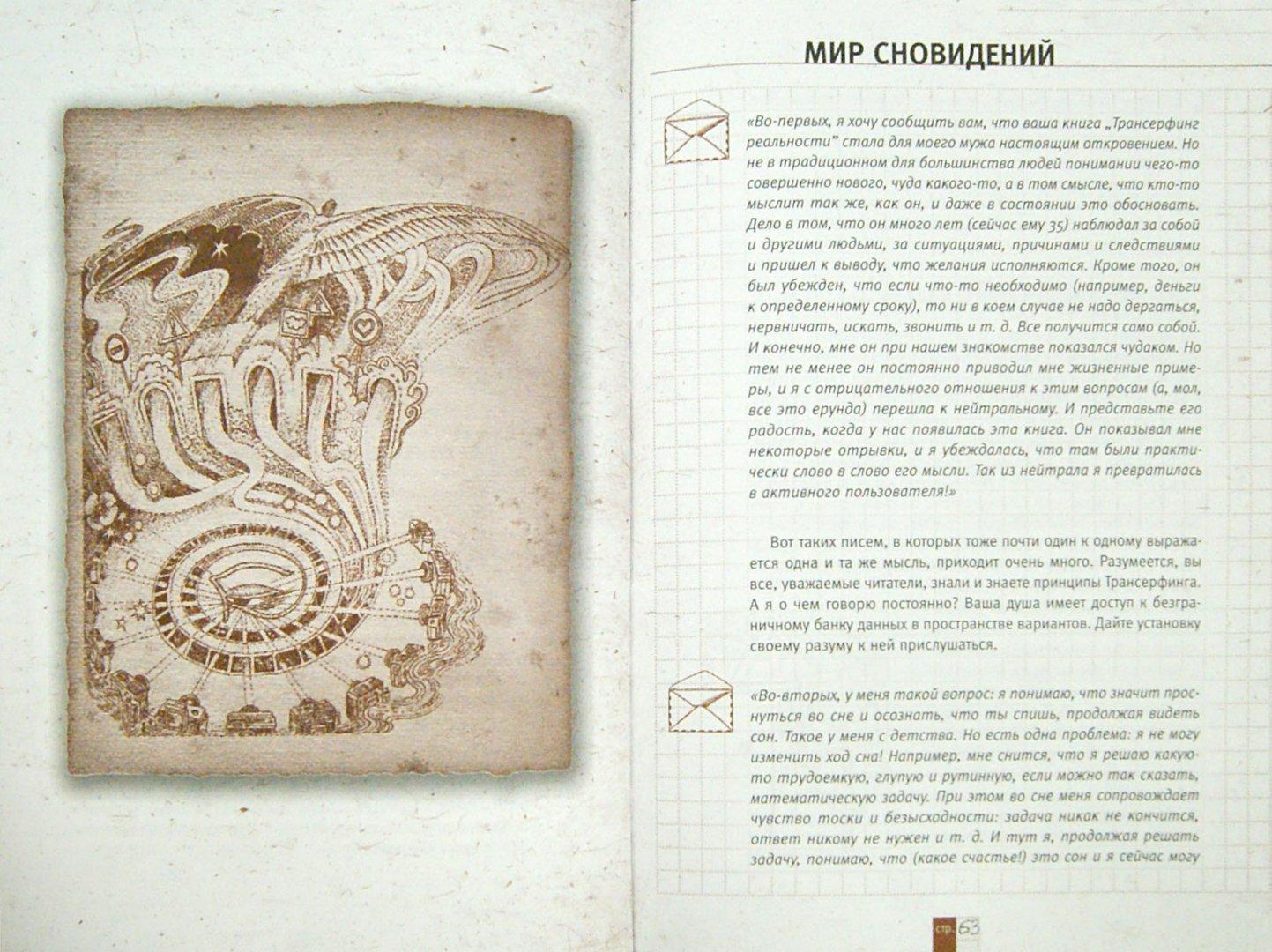 Иллюстрация 1 из 28 для Апокрифический Трансерфинг. Иллюстрированное издание - Вадим Зеланд | Лабиринт - книги. Источник: Лабиринт