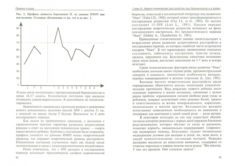 Иллюстрация 1 из 10 для Психика и роды - Гармашева, Константинова, Белич | Лабиринт - книги. Источник: Лабиринт