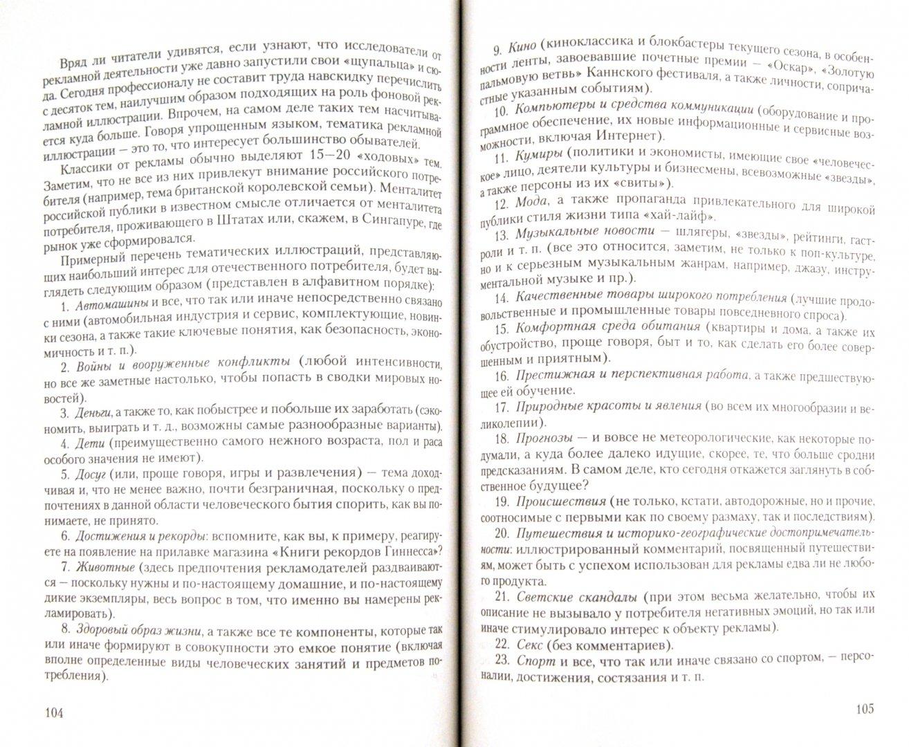 Иллюстрация 1 из 5 для Теория и практика рекламной деятельности - Михаил Рогожин | Лабиринт - книги. Источник: Лабиринт
