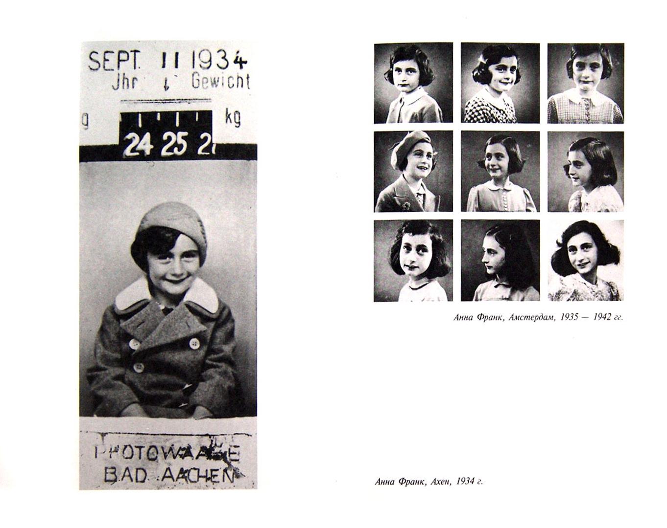 Иллюстрация 1 из 30 для Убежище. Дневник в письмах - Анна Франк | Лабиринт - книги. Источник: Лабиринт