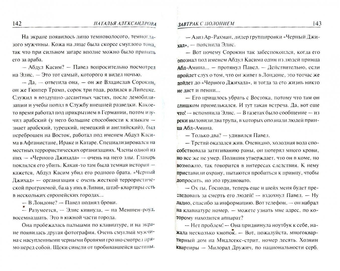 Иллюстрация 1 из 7 для Завтрак с полонием - Наталья Александрова | Лабиринт - книги. Источник: Лабиринт