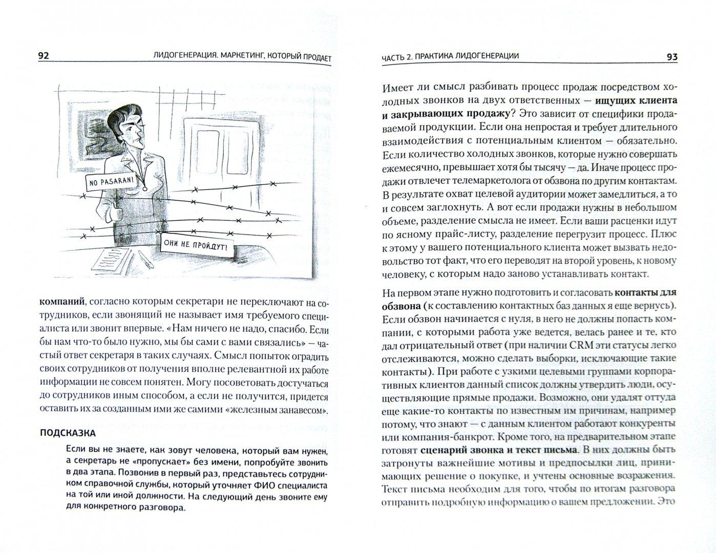 Иллюстрация 1 из 14 для Лидогенерация. Маркетинг, который продает - Ксения Андреева   Лабиринт - книги. Источник: Лабиринт