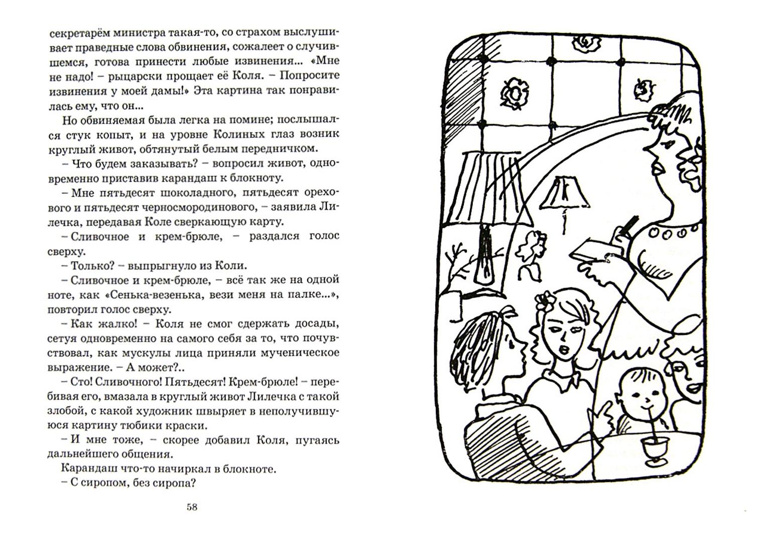 Иллюстрация 1 из 16 для Лилечка - Андрей Кутерницкий | Лабиринт - книги. Источник: Лабиринт