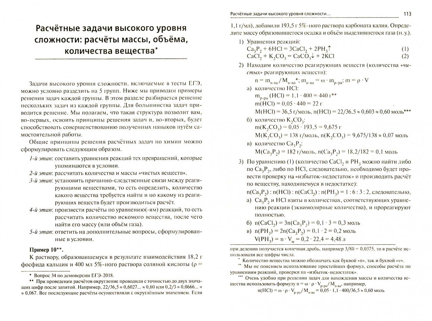 Иллюстрация 1 из 8 для ЕГЭ Химия. 10-11 класс. Задания высокого уровня сложности. Учебно-методическое пособие - Доронькин, Сажнева, Бережная | Лабиринт - книги. Источник: Лабиринт