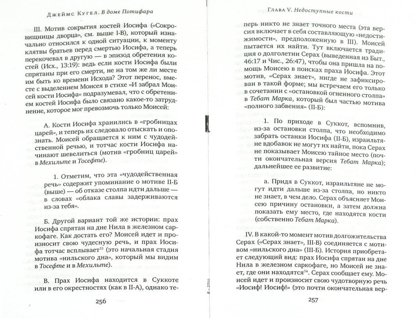 Иллюстрация 1 из 10 для В доме Потифара. Библейский текст и его перевоплощение - Джеймс Кугел | Лабиринт - книги. Источник: Лабиринт