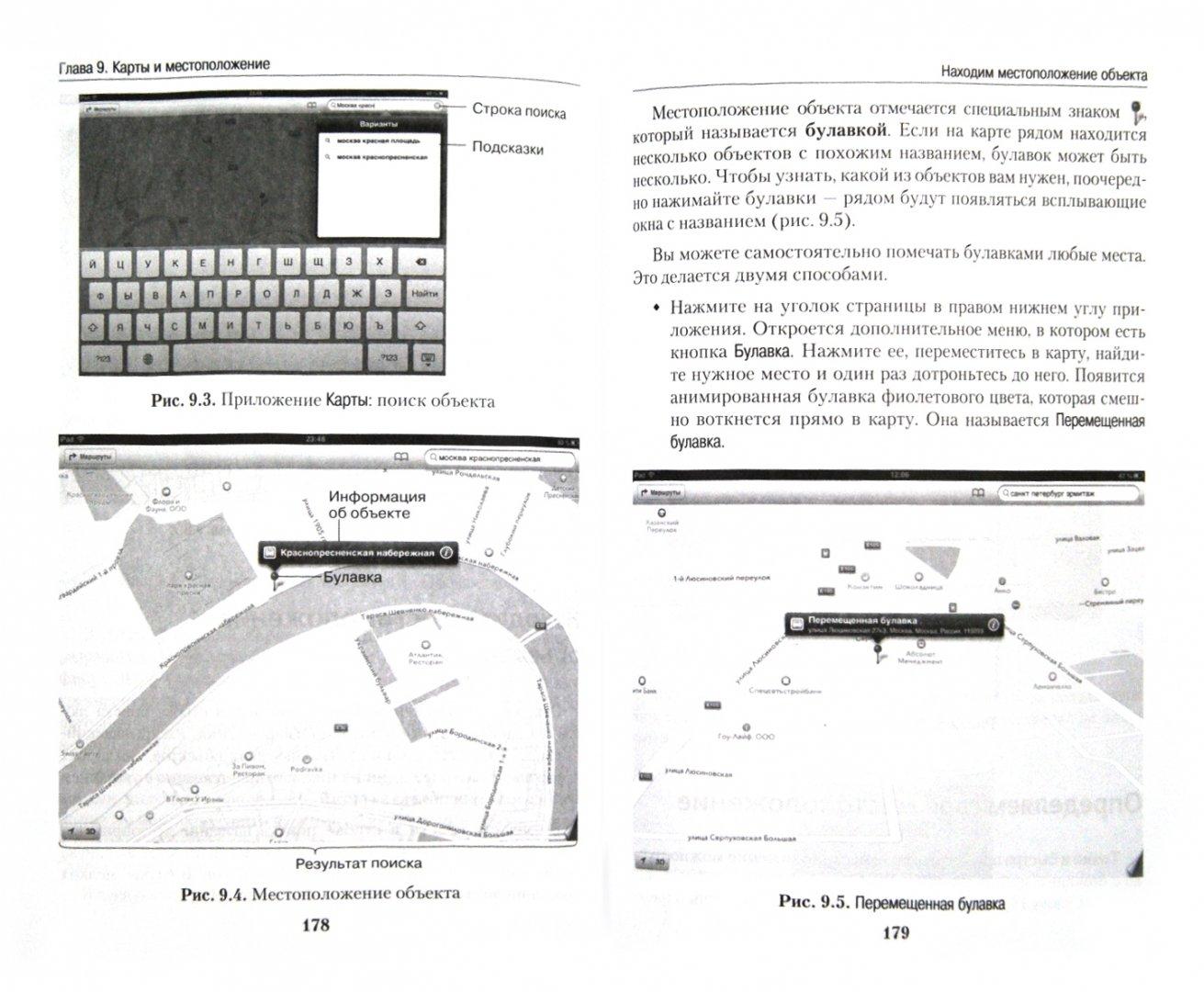 Иллюстрация 1 из 11 для iPad без страха для тех, кому за... - Виннер, Янбеков   Лабиринт - книги. Источник: Лабиринт