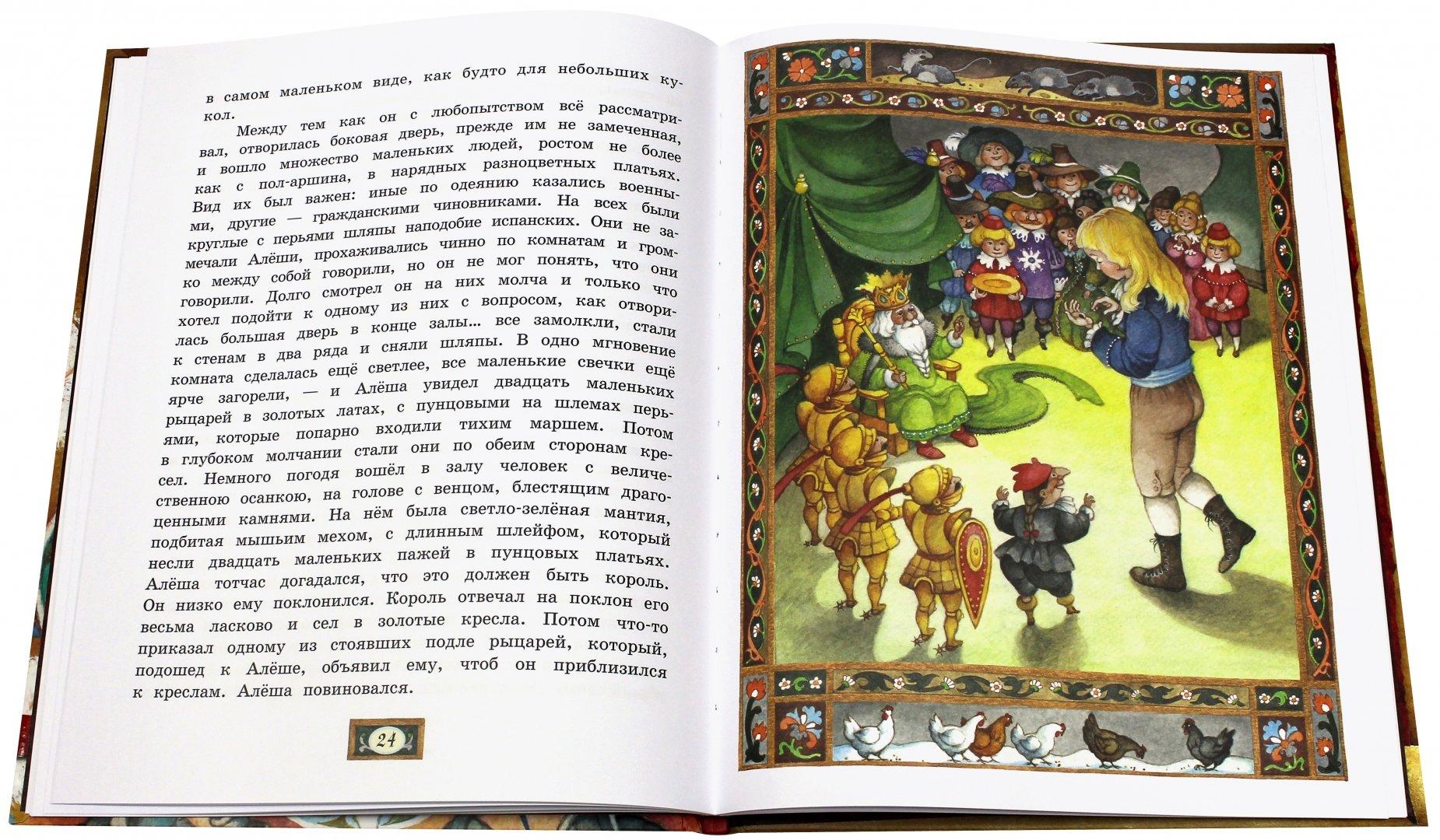 Иллюстрация 1 из 24 для Черная курица, или Подземные жители - Антоний Погорельский   Лабиринт - книги. Источник: Лабиринт