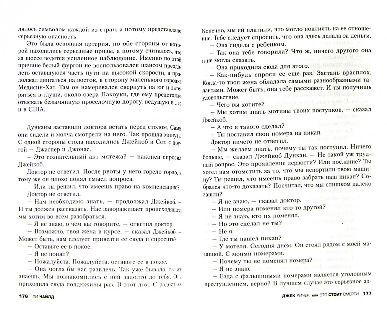 Иллюстрация 1 из 5 для Джек Ричер, или Это стоит смерти - Ли Чайлд   Лабиринт - книги. Источник: Лабиринт