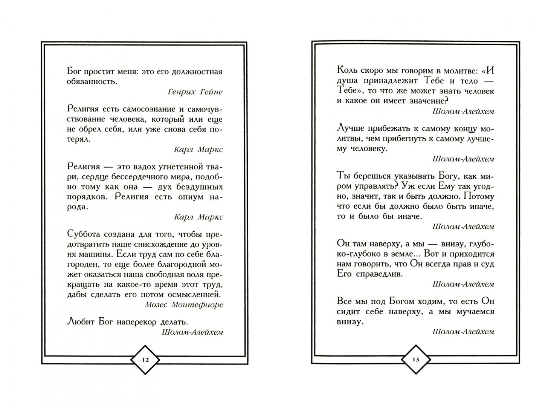 Иллюстрация 1 из 12 для Еврейские афоризмы. Лишь прошлое бессмертно | Лабиринт - книги. Источник: Лабиринт