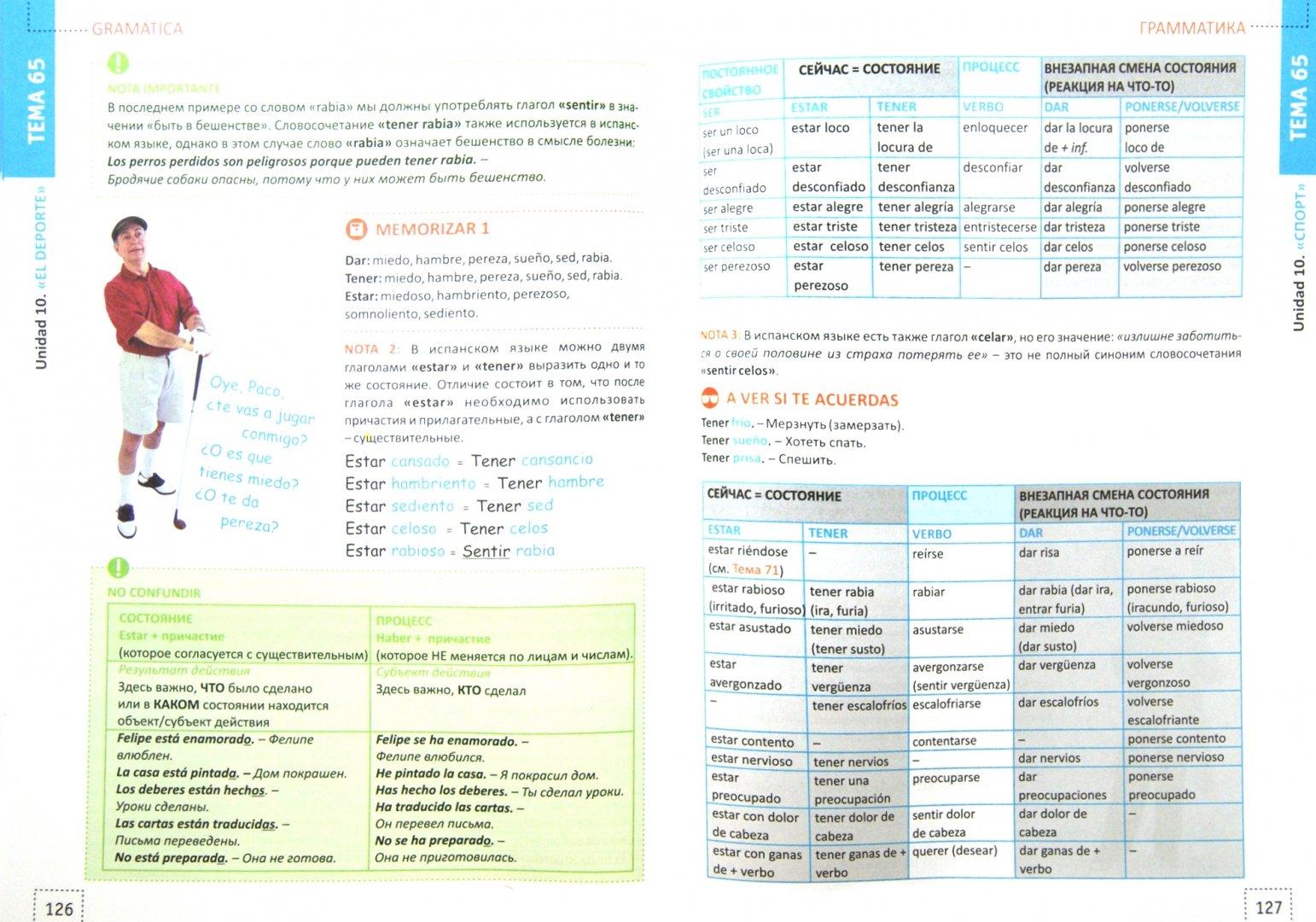 Иллюстрация 1 из 23 для Planeta Espanol. En Clase 2. En Casa 2. Intermedio. Учебник + рабочая тетрадь (+CD) - Осорио Осорио   Лабиринт - книги. Источник: Лабиринт