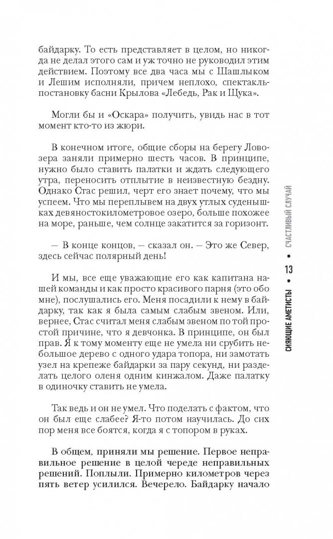 Иллюстрация 7 из 40 для Счастливый случай. Реальные истории из жизни современных писателей - Данелия, Буйда, Чиж, Веденская | Лабиринт - книги. Источник: Лабиринт