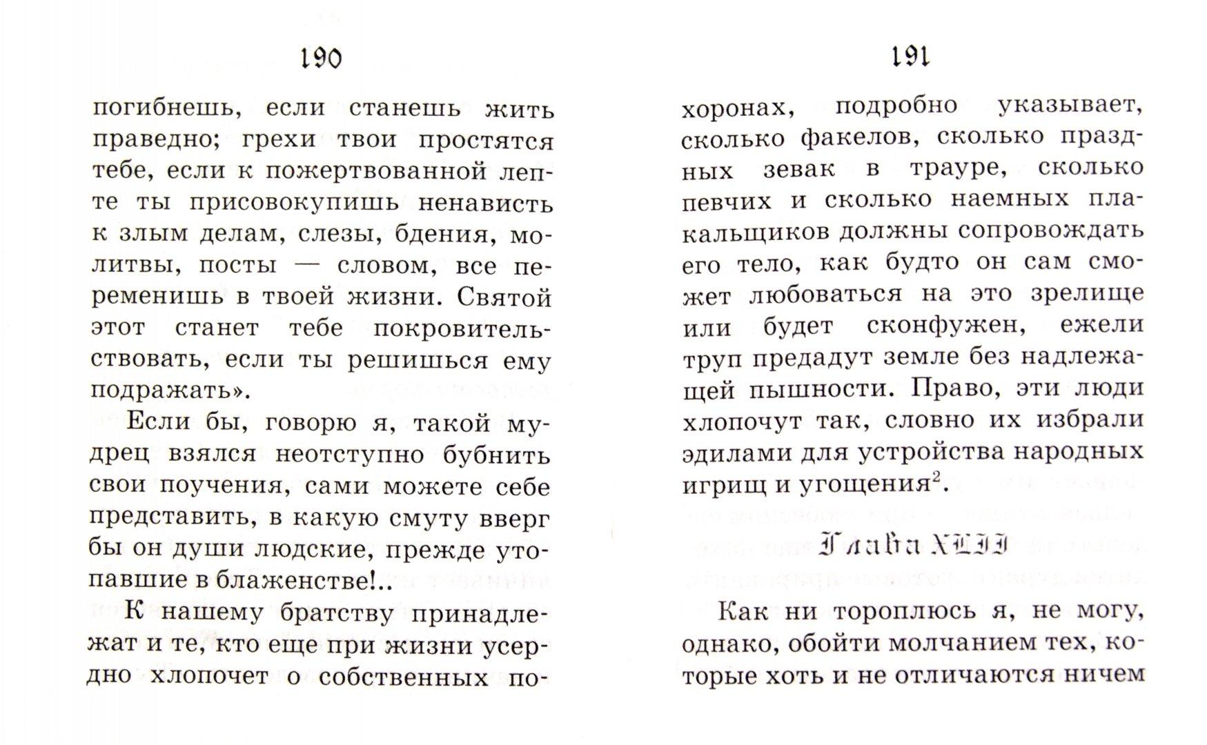 Иллюстрация 1 из 12 для Похвала глупости - Эразм Роттердамский | Лабиринт - книги. Источник: Лабиринт