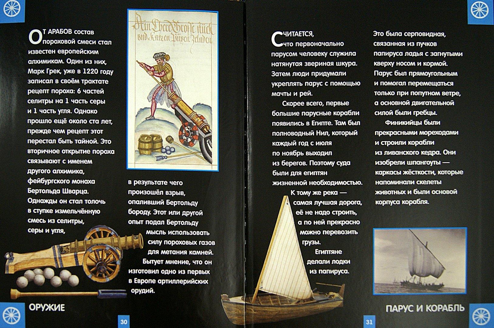 Иллюстрация 1 из 4 для Светящаяся книга о великих открытиях - Тамара Стадольникова   Лабиринт - книги. Источник: Лабиринт