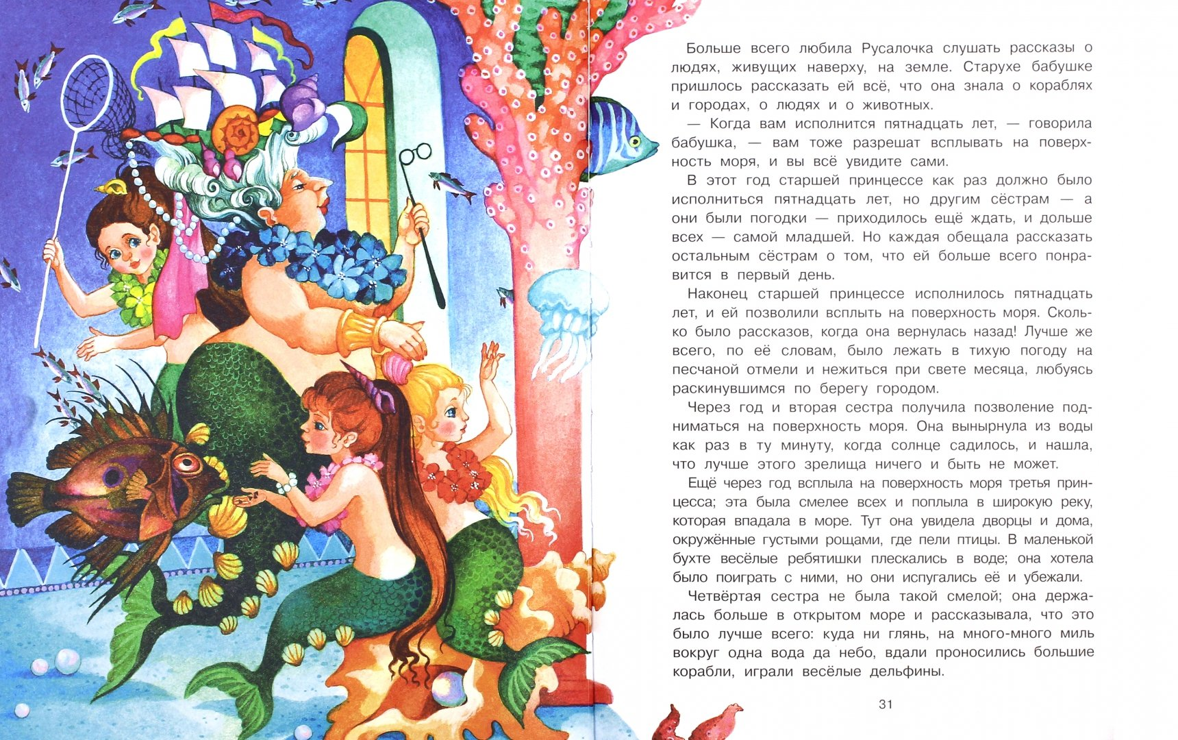 Иллюстрация 1 из 24 для Сказки - Ханс Андерсен | Лабиринт - книги. Источник: Лабиринт
