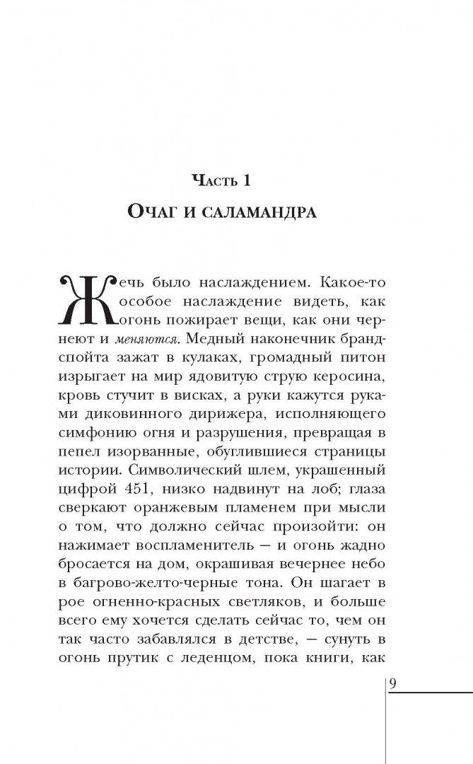Иллюстрация 6 из 21 для 451' по Фаренгейту - Рэй Брэдбери | Лабиринт - книги. Источник: Лабиринт