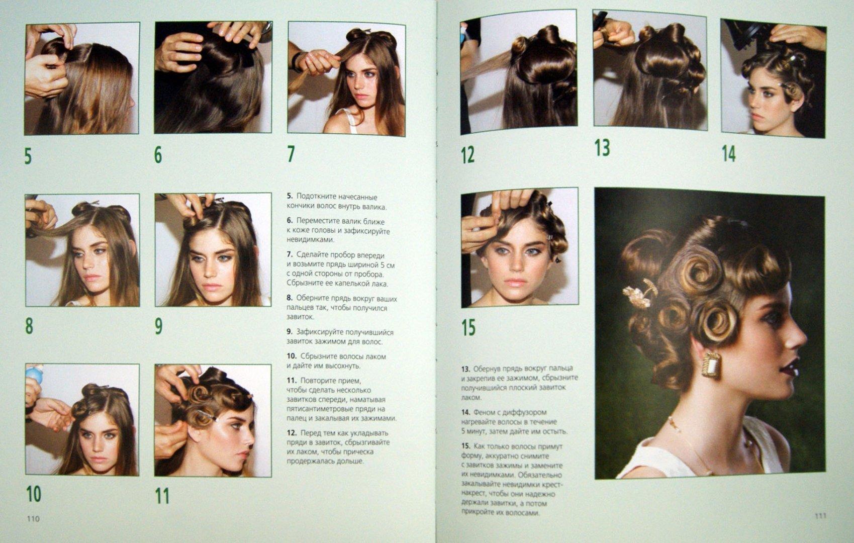 назвали самый описание прически с картинками накрутки волос коклюшки
