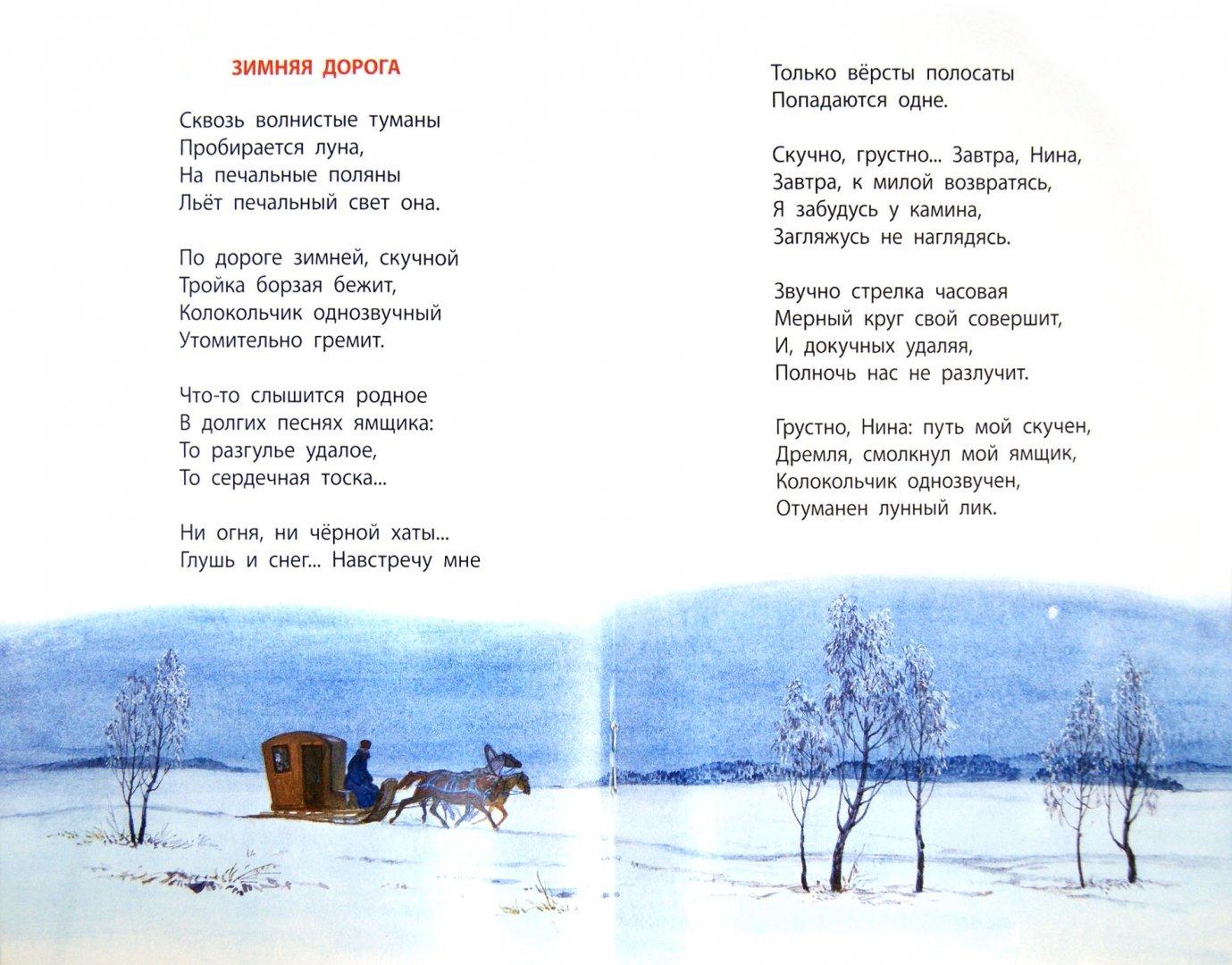 специализируется стихи пушкина о зиме картинки выполнено навесной