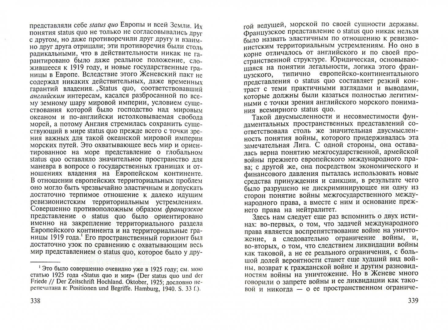 Иллюстрация 1 из 22 для Номос Земли в праве народов jus publicum europaeum - Карл Шмитт | Лабиринт - книги. Источник: Лабиринт