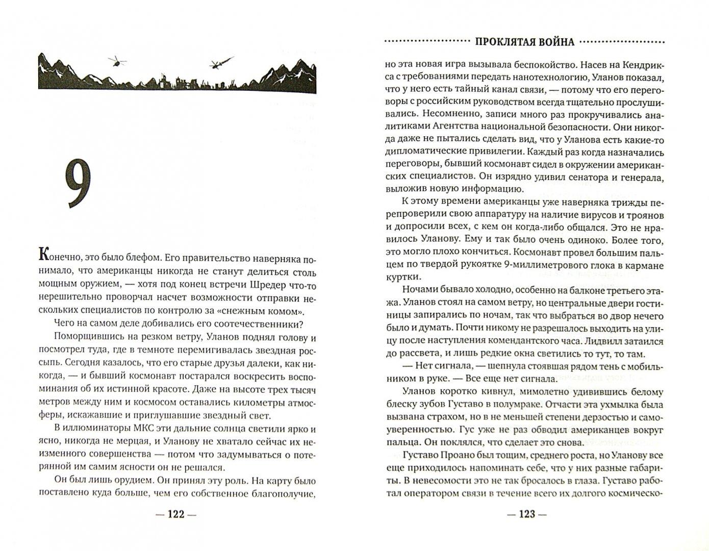 Иллюстрация 1 из 66 для Наночума. Проклятая война - Джефф Карлсон | Лабиринт - книги. Источник: Лабиринт