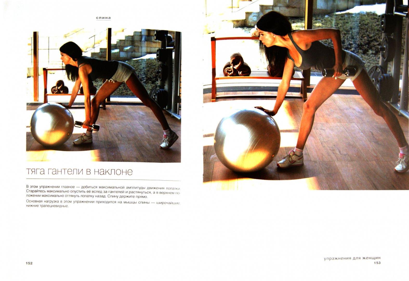 Иллюстрация 1 из 9 для Фитнес. Гид по жизни - Денис Семенихин | Лабиринт - книги. Источник: Лабиринт