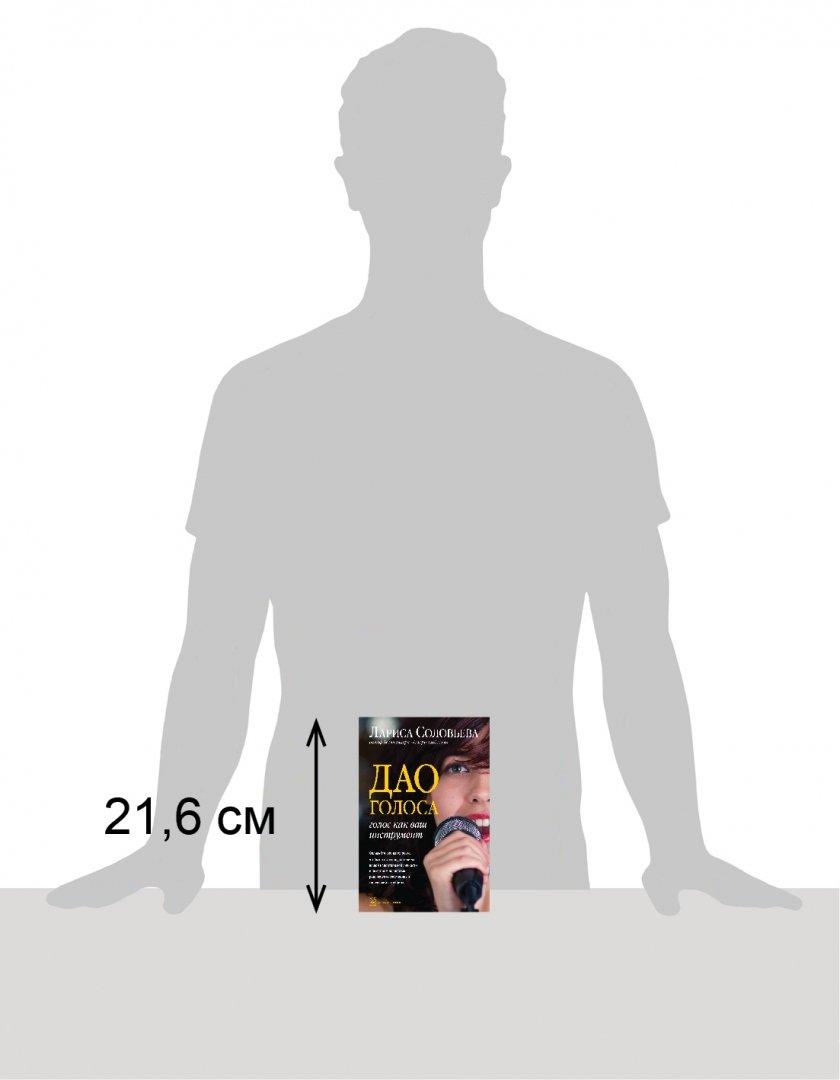 Иллюстрация 1 из 20 для Дао голоса. Голос как ваш инструмент - Лариса Соловьева | Лабиринт - книги. Источник: Лабиринт