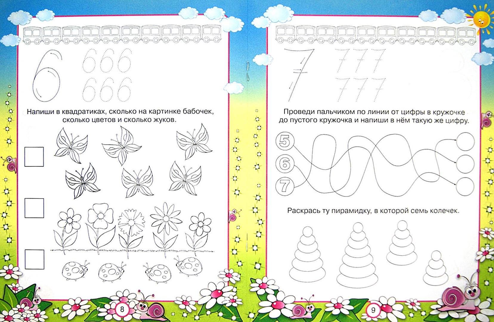 Иллюстрация 1 из 12 для Считаем, думаем, играем. Для 4-5 лет - Гаврина, Топоркова, Щербинина, Кутявина | Лабиринт - книги. Источник: Лабиринт