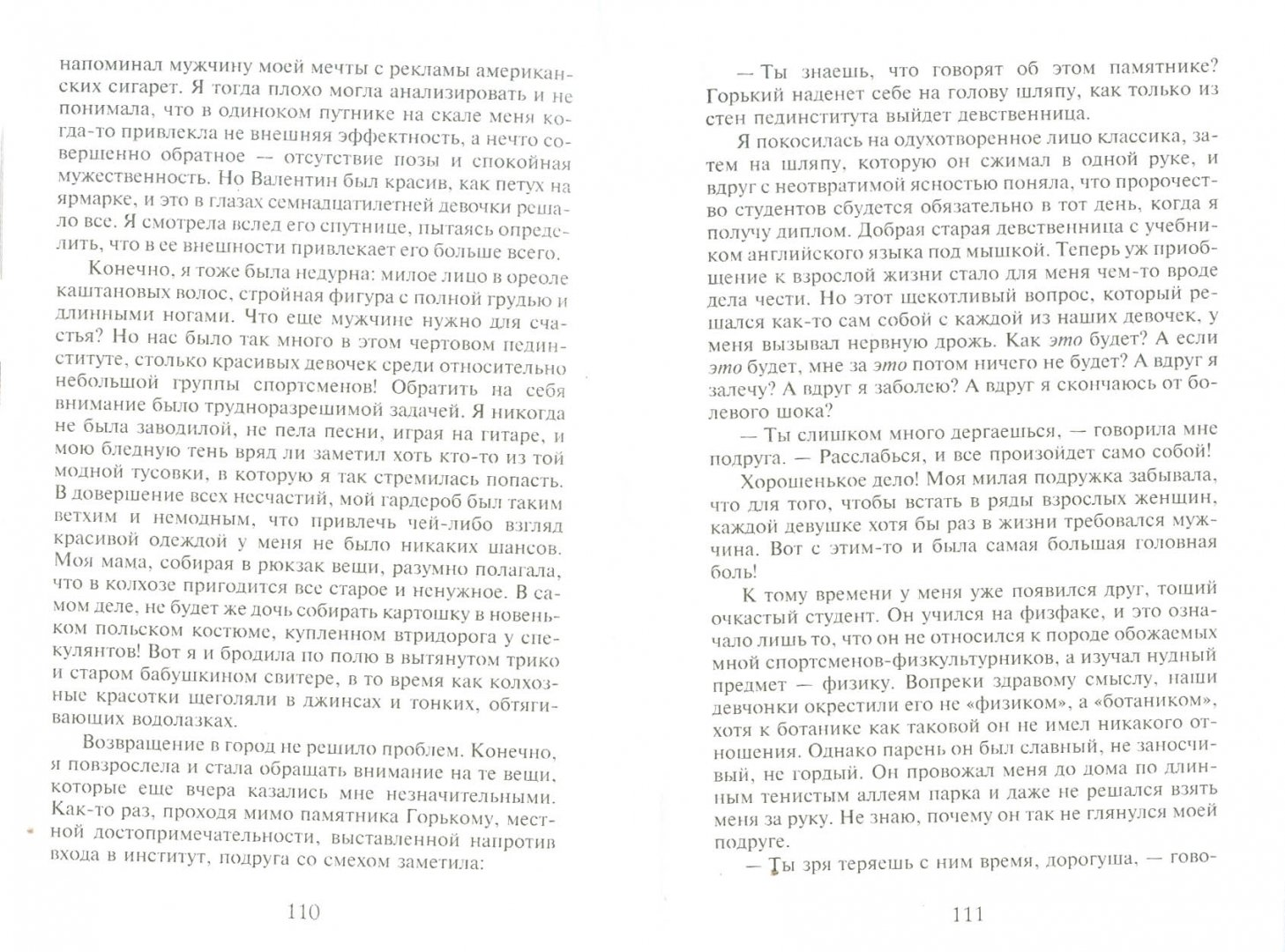 Иллюстрация 1 из 5 для Звездный час адвоката - Наталья Борохова   Лабиринт - книги. Источник: Лабиринт
