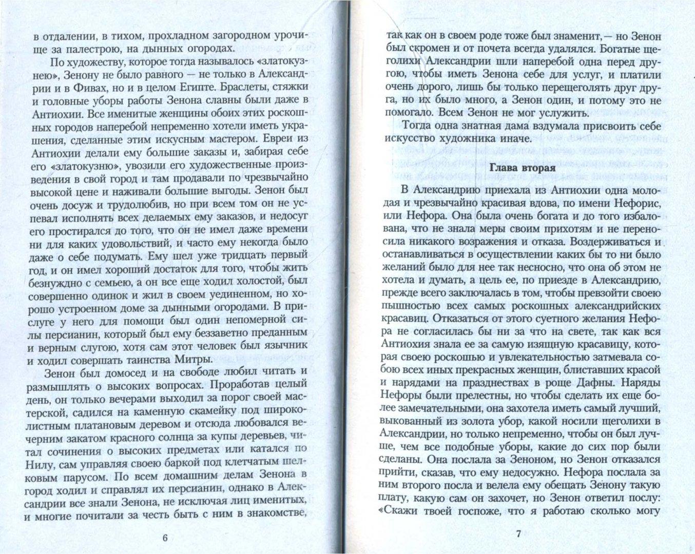Иллюстрация 1 из 6 для Христианские легенды - Николай Лесков   Лабиринт - книги. Источник: Лабиринт