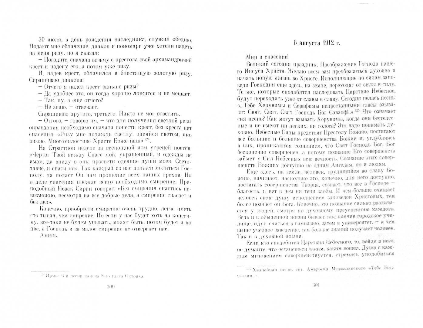 Иллюстрация 1 из 39 для Преподобный Варсонофий Оптинский. Беседы. Келейные записки. Духовные стихотворения. Воспоминания - Варсонофий Преподобный | Лабиринт - книги. Источник: Лабиринт