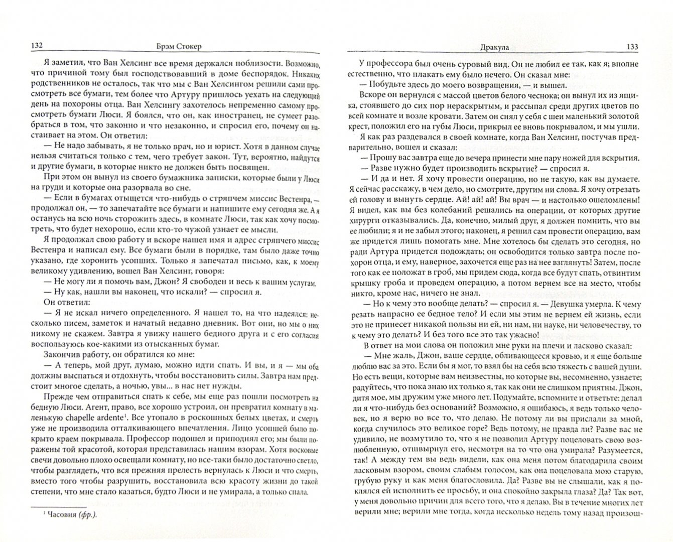Иллюстрация 1 из 22 для Дракула - Брэм Стокер   Лабиринт - книги. Источник: Лабиринт