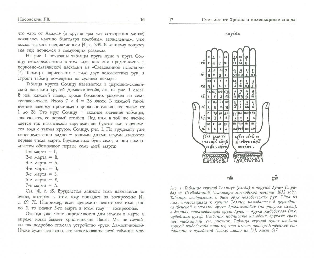 Иллюстрация 1 из 31 для Счет лет от Христа и календарные споры - Глеб Носовский   Лабиринт - книги. Источник: Лабиринт