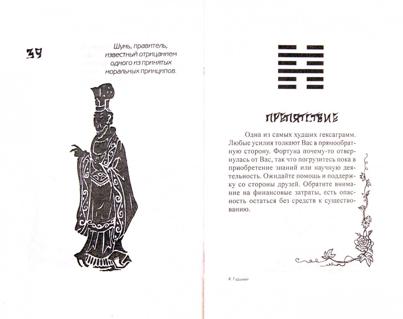 Иллюстрация 1 из 15 для Гадание по книге перемен   Лабиринт - книги. Источник: Лабиринт